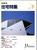 新建築住宅特集 第88号 1993年8月号:プロジェクト-舟形の家,杉浦伝宗,アーツ&クラフツ建築研究所
