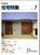 新建築住宅特集 第87号 1993年7月号:Villa Cypress 2,木村誠之助