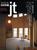 新建築住宅特集 第95号 1994年3月号:北海道の住宅に学ぶ