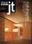 新建築住宅特集 第93号 1994年1月号:都市居住の未来像-実験集合住宅NEXT21