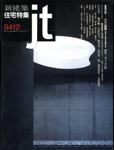 住宅特集 第104号 1994年12月号:巻頭対談-小さい建築 篠原一男x入江経一