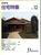 新建築住宅特集 第68号 1991年12月号:住宅設計のアイデンティティ
