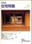 新建築住宅特集 第67号 1991年11月号:視点-住むことの普遍と重層