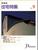 新建築住宅特集 第65号 1991年9月号:視点-沈黙の美学,出江寛