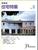 新建築住宅特集 第64号 1991年8月号:視点-住宅の個体距離と十字式設計法,仙田満
