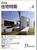 新建築住宅特集 第60号 1991年4月号:視点-無為といく虚構,竹山聖