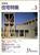 新建築住宅特集 第59号 1991年3月号:視点 - 物のこだま 露伴の「家屋」と「文明の庫」の意義,松山巖