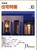新建築住宅特集 第78号 1992年10月号:視点-不可視について,相田武文