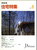 新建築住宅特集 第76号 1992年8月号:プロジェクト-OPEN HOUSE-コープ・ヒンメルブラウ