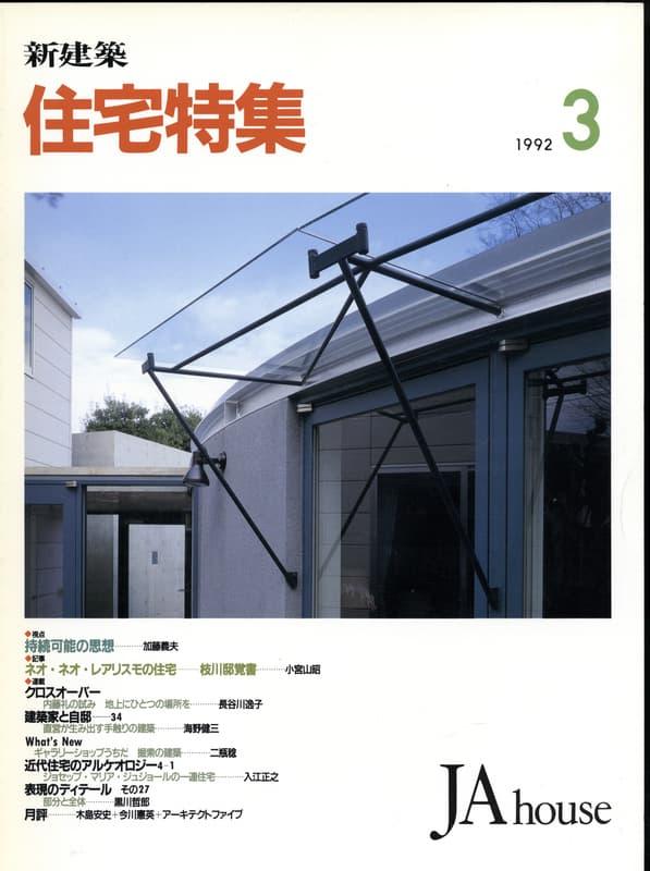 新建築住宅特集 第71号 1992年3月号:視点-持続可能の思想,加藤義夫