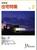 新建築住宅特集 第70号 1992年2月号:視点-万物連鎖のなかで,武澤秀一