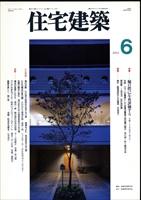 住宅建築 第243号 1995年6月号:特集-堀口捨己を再評価する