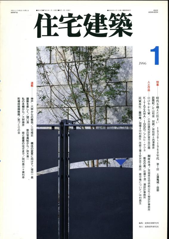 住宅建築 第250号 1996年1月号時代を越えた住まい 土浦亀城・自邸