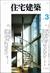 住宅建築 第252号 1996年3月号 これからの住宅像を求めて