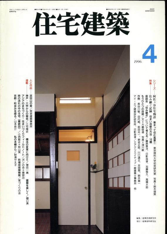 住宅建築 第253号 1996年4月号:住み継ぐ記録 住まい改修の方法