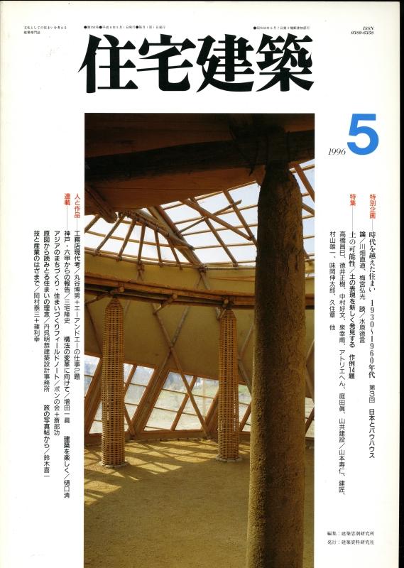 住宅建築 第254号 1996年5月号 土の可能性-土の表現を新しく発見する