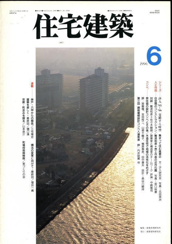 住宅建築 第255号 1996年6月号:汐入'95-'96交錯する時空 集まって住む風景