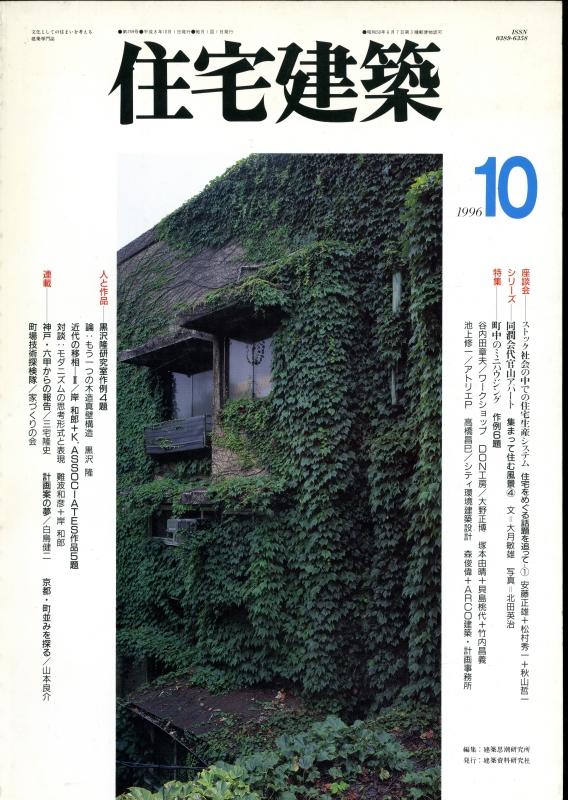 住宅建築 第259号 1996年10月号:特集-町中のミニハウジング