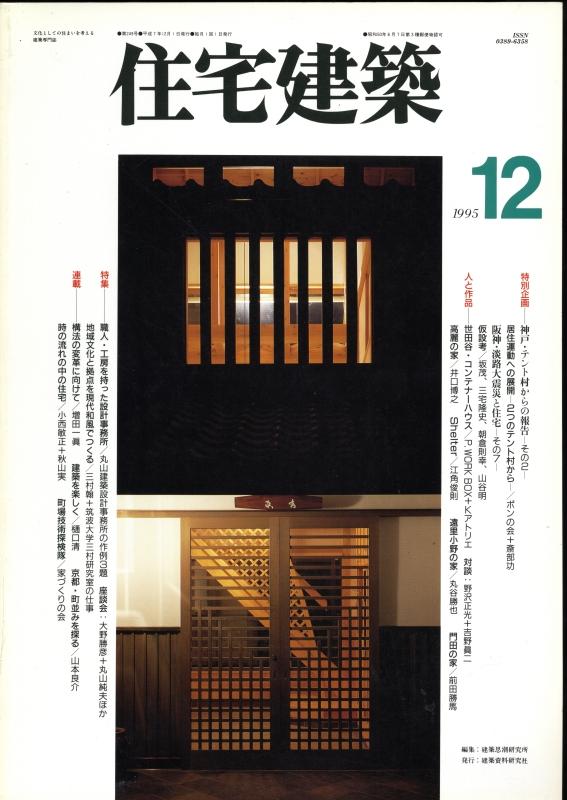 住宅建築 第249号 1995年12月号 職人・工房を持った設計事務所