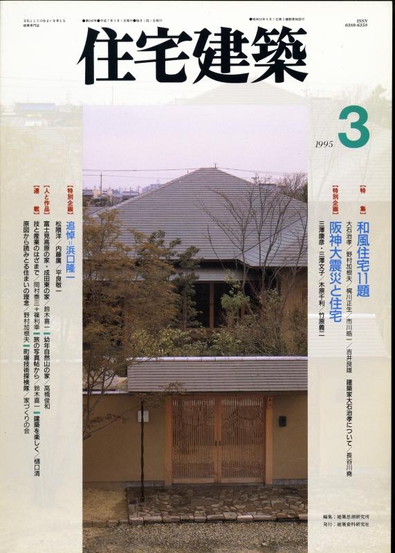 住宅建築 第240号 1995年3月号 和風住宅11題