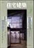 住宅建築 第220号 1993年7月号 集落をつくる,5つの試み