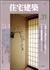 住宅建築 第224号 1993年11月号 地域・人・技術を生かした住宅づくり
