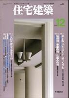 住宅建築 第225号 1993年12月号 quiet furnitureゆっくりと