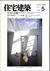 住宅建築 第194号 1991年5月号 住宅13題