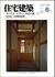 住宅建築 第195号 1991年6月号 木の住まいを考える 作品11題