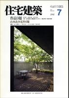 住宅建築 第196号 1991年7月号 山本良介作品6題