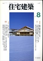 住宅建築 第245号 1995年8月号 雪国の木造大架構