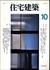 住宅建築 第247号 1995年10月号 人と作品:吉田桂二,益田祐作,益子昇,野島雅之
