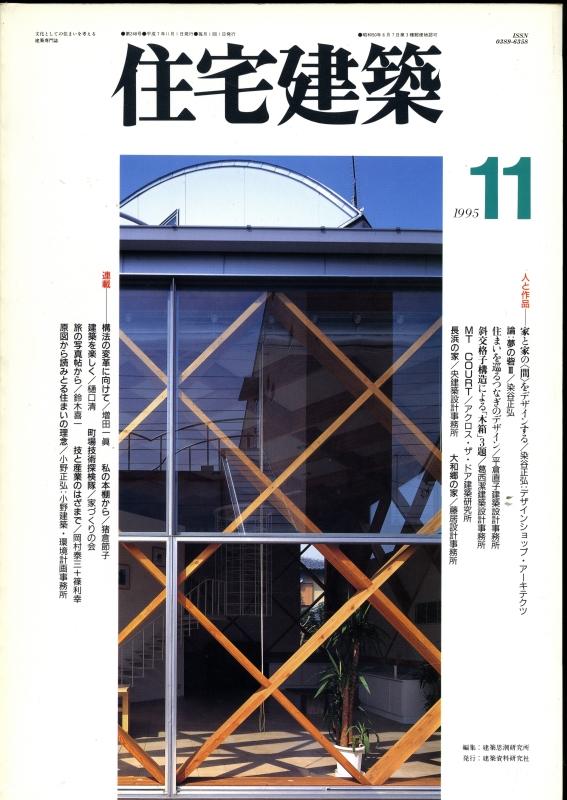 住宅建築 第248号 1995年11月号 人と作品:家と家の<間>をデザインする,染谷正弘