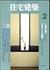 住宅建築 第227号 1994年2月号 風景を読む-山荘別荘8題