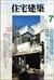 住宅建築 第232号 1994年7月号 場所を織りあげる 益子アトリエ'89-'93