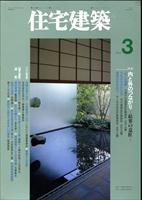 住宅建築 第228号 1994年3月号 内と外のつながり-結界の意匠