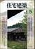 住宅建築 第230号 1994年5月号 太平宿の保存と再生