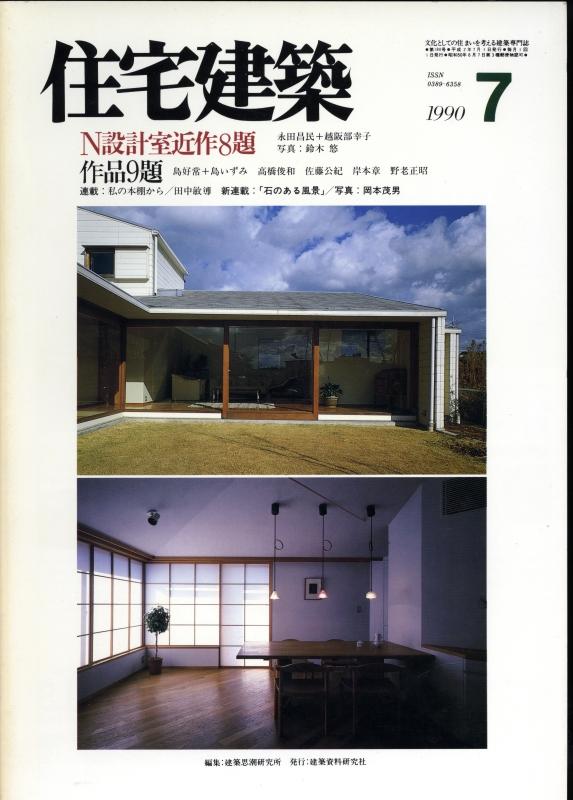 住宅建築 第184号 1990年7月号 N設計室近作8題