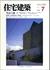 住宅建築 第172号 1989年7月号 復原:会津田島の染屋