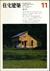 住宅建築 第7号 1975年11月号 台所の設計-三輪正弘背環境造形研究所