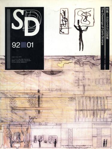 SD 9201 第328号 カルロ・スカルパ図面集