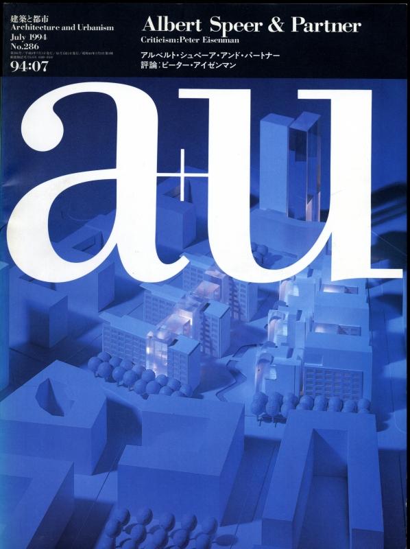 建築と都市 a+u #286 1994年7月号 アルベルト・シュペーア・アンド・パートナー