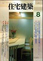 住宅建築 第233号 1994年8月号 ガラスの数寄屋,魚亭・旭寿司