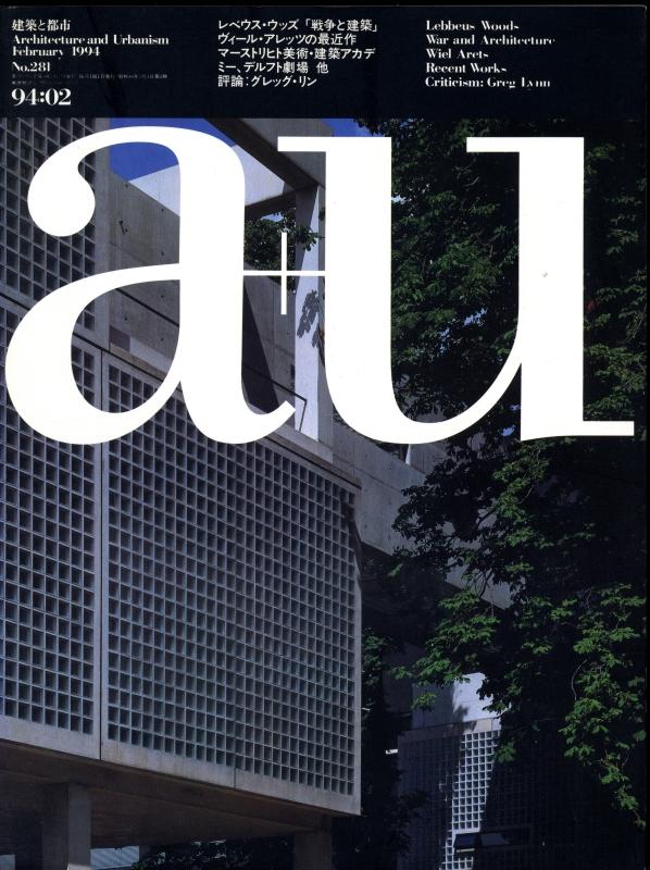 建築と都市 a+u #281 1994年2月号 ヴィール・アレッツ