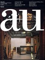 建築と都市 a+u #278 1993年11月号 ジョン・ポートマンほか