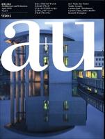 建築と都市 a+u #271 1993年4月号 ホセ・パウロ・ドス・サントス