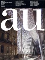 建築と都市 a+u #272 1993年5月号 ミハイル・ベロフほか