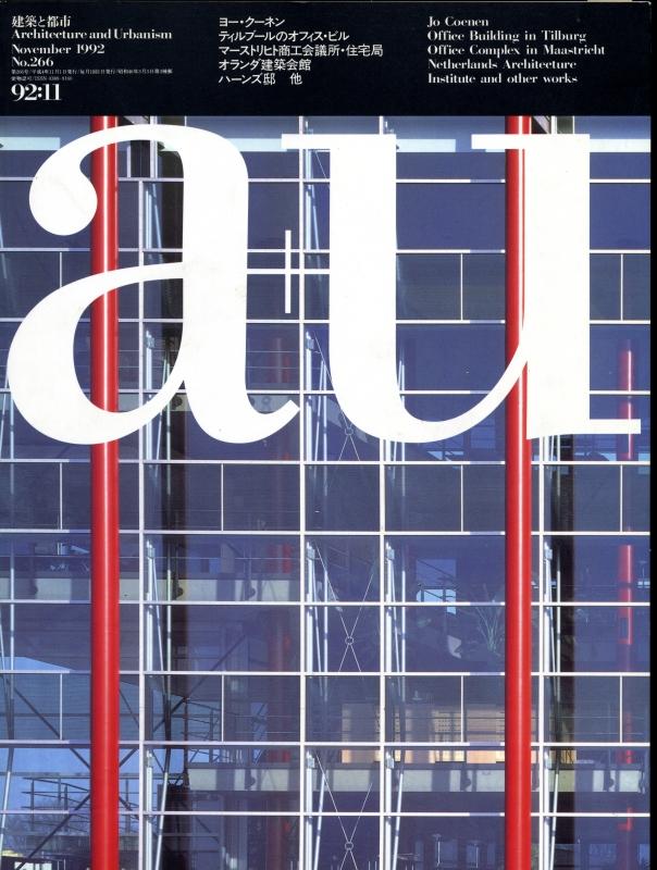 建築と都市 a+u #266 1992年11月号 ヨー・クーネン