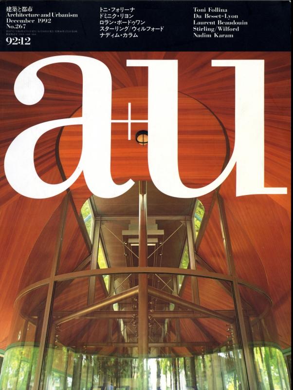 建築と都市 a+u #267 1992年12月号 トニ・フォリーナ