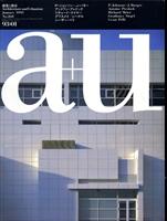 建築と都市 a+u #268 1993年1月号 シーザー・ペリほか